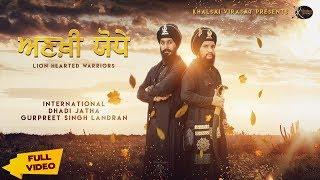 Ankhi Yodhe   4K Video   Gyani Gurpreet Singh Landran   Latest Punjabi Song 2017   Khalsai Virasat