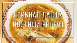 Грибная лапша - Постное блюдо, видео