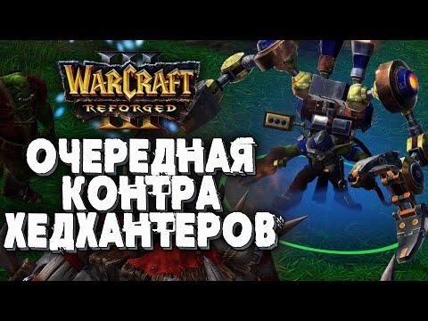 Очередная контра хэдхантеров: Sok (Hum) vs Linguagua (Orc) Warcraft 3 Reforged
