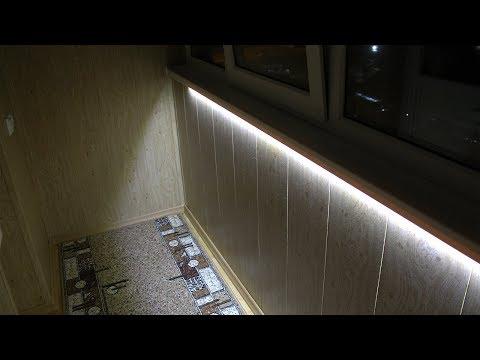 Светодиодная лента 220 В. Подсветка на балконе
