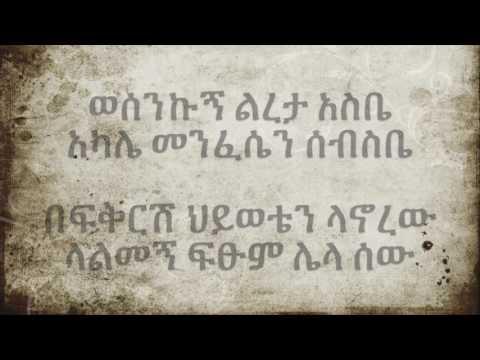 Michael Belayneh Yefikir Mirchaye - Lyrics