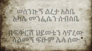 Michael Belayneh - Yefikir Mirchaye የፍቅር ምርጫዬ (Amharic With Lyrics)