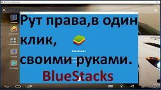 как получить рут права на BlueStacks