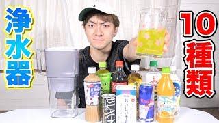 10種類の飲み物を浄水器にかけたらどんな味になる?