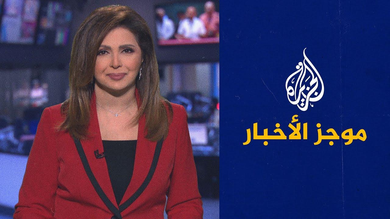 موجز الأخبار - العاشرة مساء 27/09/2021  - نشر قبل 2 ساعة