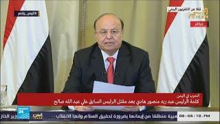 كلمة الرئيس اليمني عبد ربه منصور هادي بعد مقتل علي عبد الله صالح