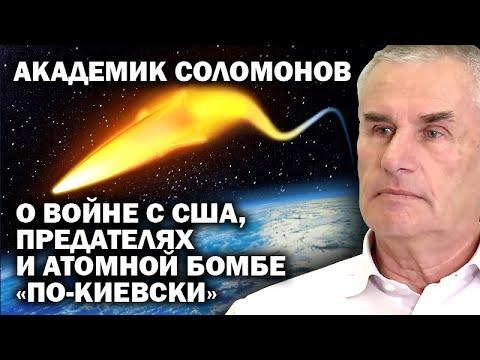 Академик Соломонов о