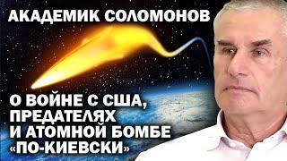 Академик Соломонов о ядерных ракетах  России и США. Кто победит? / #УГЛАНОВ #РВСН60ЛЕТ #БУЛАВА