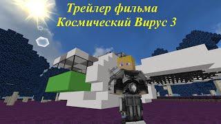 Minecraft Фильм:Космический Вирус 3 (трейлер)