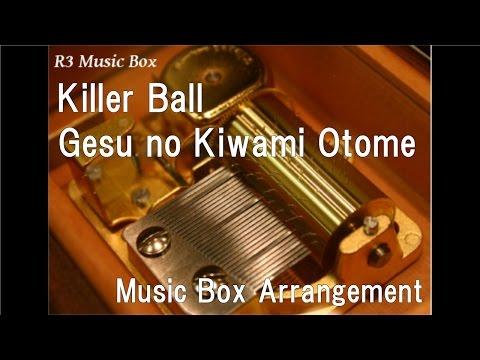 Killer Ball/Gesu no Kiwami Otome [Music Box]
