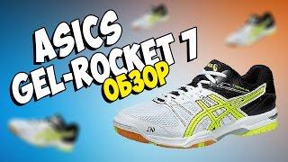 Обзор волейбольных кроссовок Asics Gel-Rocket 7! Кроссовки волейбольные Asics Gel-Rocket 7!