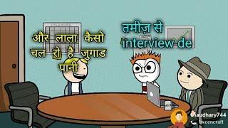 Desi Gaam 😂vale Ka Interview New😂 Comedy😂 Viral Video Tween Crafts 2k