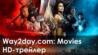 Варкрафт – Русский трейлер 2016, HD