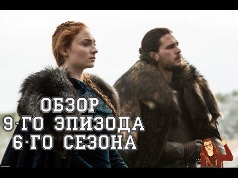 Игра Престолов - 6 сезон 9 серия: Обзор