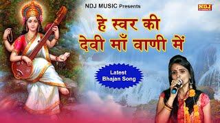 हे स्वर की देवी माँ वाणी में | Asadpur Surajpura Rewari Jagran | latest Bhajan Song 2018 | NDJ Film