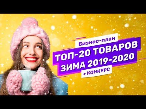 ТОП-20 товарных бизнес