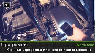 видео Audi A4 | Воздушный фильтр и каналы всасывания | Ауди А4