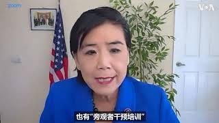 专家视点: 国会亚太裔党团主席赵美心谈打击仇恨犯罪 - YouTube