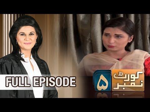 Insurance Policy Kay Liye Shohar Ka Qatl | Court Number 5 | SAMAA TV | 08 June 2017