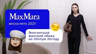Нестареющая классика базового гардероба 2021 Стиль и элегантность женщины в новом образе Max Mara