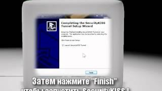 Лучший и бесплатный VPN - SecurityKISS(, 2012-04-29T23:24:16.000Z)