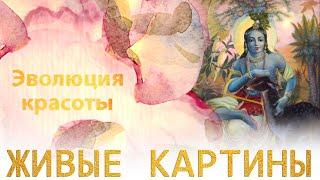 Живые Картины   Эволюция Красоты   Александр Хакимов   Авторский арт-альбом