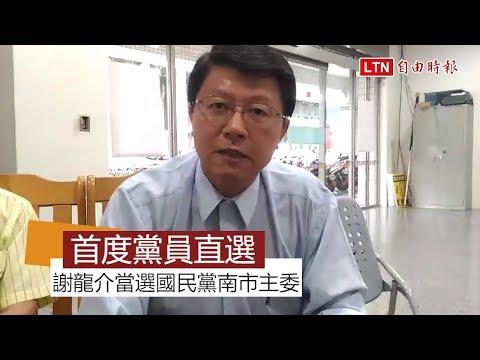 首度黨員直選 謝龍介當選國民黨南市主委