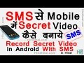 How To Record Secret Video in Android Mobile With SMS in Hindi