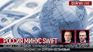 Россия минус SWIFT. Беседа с экономистом Сергеем Хестановым