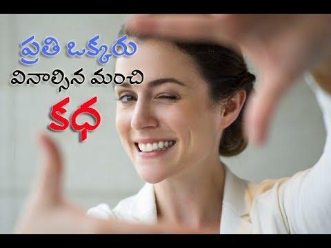 Beautiful Inspirational Story in Telugu | ప్రతి ఒక్కరూ తప్పక వినాల్సిన కధ