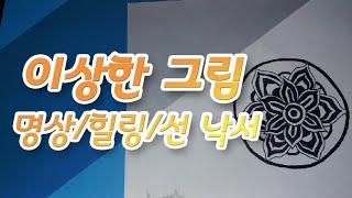 명상,힐링,선 낙서/펜으로 단청문양 그리기