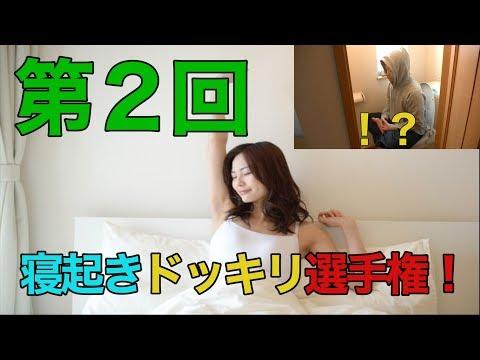 第二回 予告寝起きドッキリ選手権!!