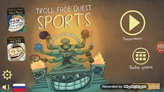 Как пройти Troll Face Sport
