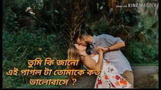 Miss you pagli / bengali sad love story/shayari স্বার্থপর with voice..