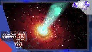 quot-หลุมดำ-quot-ภาพแรกของโลก-19เม-ย-62-กาแฟดำ-ค่ำนี้-9-mcot-hd