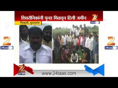 Buldhana : Shiv Sainik Got back The Land To Farmers Which Was Taken By Cheat