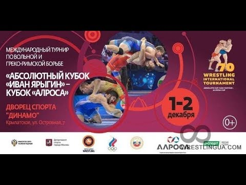 Кубок АЛРОСА. День 1-ый. 1 Декабря 12:00 МСК