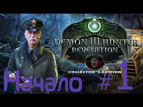 охождение Demon Hunter 3 Revelation /Охотник на демонов 3, Разоблачение (1 часть)