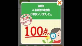 小学校で学ぶ内容がわかりやすく学べる学習アプリ。 人気シリーズ「漢字...