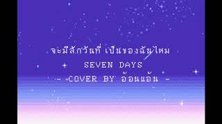 จะมีสักวันที่เป็นของฉันไหม - Seven Days { อ้อนแอ้น }