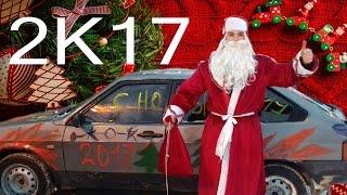 Новогодняя серия 2017! Разукрасил машину|Дед Денис дарит подарки|Итоги 2016 года!