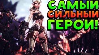 САМЫЙ СИЛЬНЫЙ ГЕРОЙ! - Tera Online