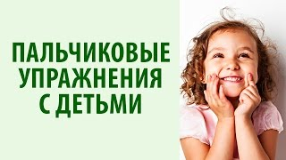 Йога для детей. Пальчиковый театр, упражнения для детей и для мамы. Yogalife(Йога для детей пальчиковая http://stress.hatha-yoga.com.ua/ - получи бесплатный видео-тренинг + книгу «Йога жизни» Вихорев..., 2014-05-26T06:42:07.000Z)