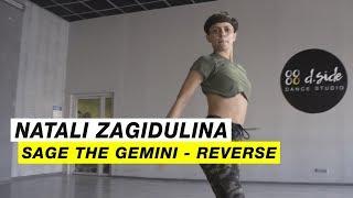 Sage The Gemini - Reverse| Choreography by Natali Zagidulina | D.Side Dance Studio
