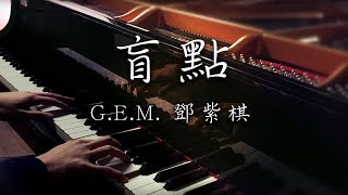 G.E.M. 鄧紫棋 盲點 Blindspot - SLS Piano Cover