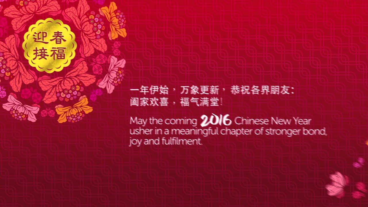 Lbs bina group berhad 2016 chinese new year greeting youtube lbs bina group berhad 2016 chinese new year greeting kristyandbryce Image collections