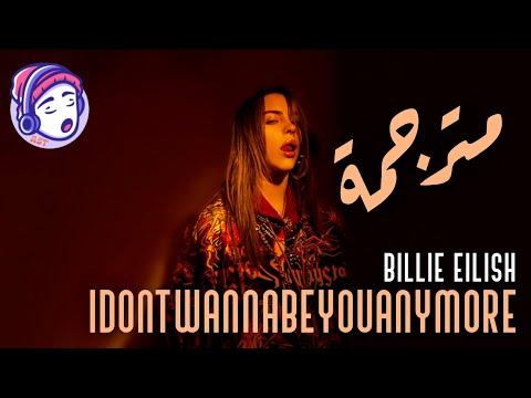 Billie Eilish - Idontwannabeyouanymore   Lyrics Video   مترجمة