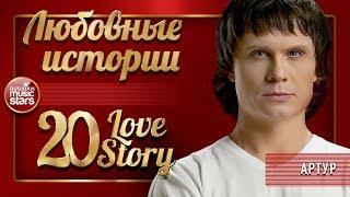 АРТУР ЛЮБОВНЫЕ ИСТОРИИ СБОРНИК ЛУЧШИХ ПЕСЕН 20 LOVE STORY