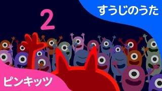 2とびかぞえ | Count by 2s | すうじのうた | ピンキッツ童謡