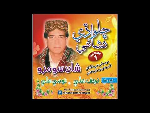 12_Kair Jaarain Tho Khatam (www.shansoomro.com)